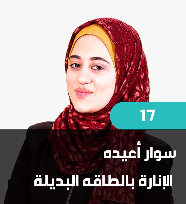 contestant-17